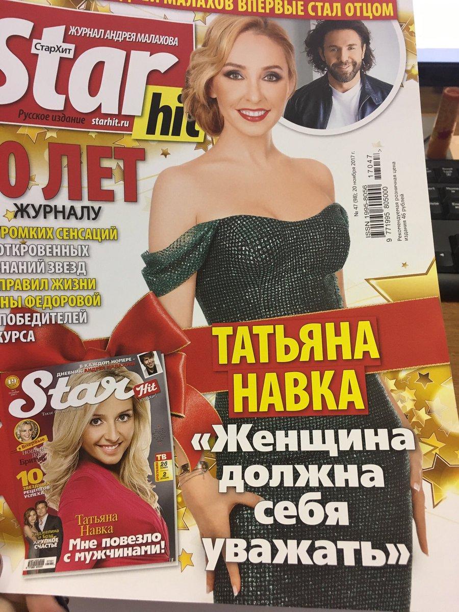 Татьяна Навка. Пресса - Страница 17 DPEXX_LX0AEUyIB