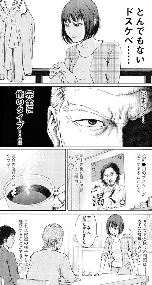 RT @fukubosi: 最低な刑事 https://t.co/T4EiZynZYu