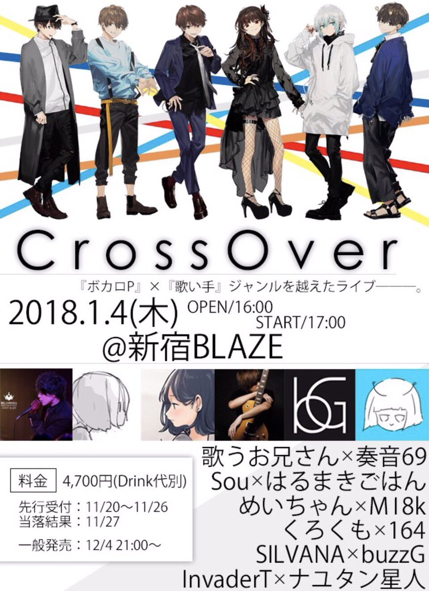 CrossOver公式 (@CrossOver_LIVE...