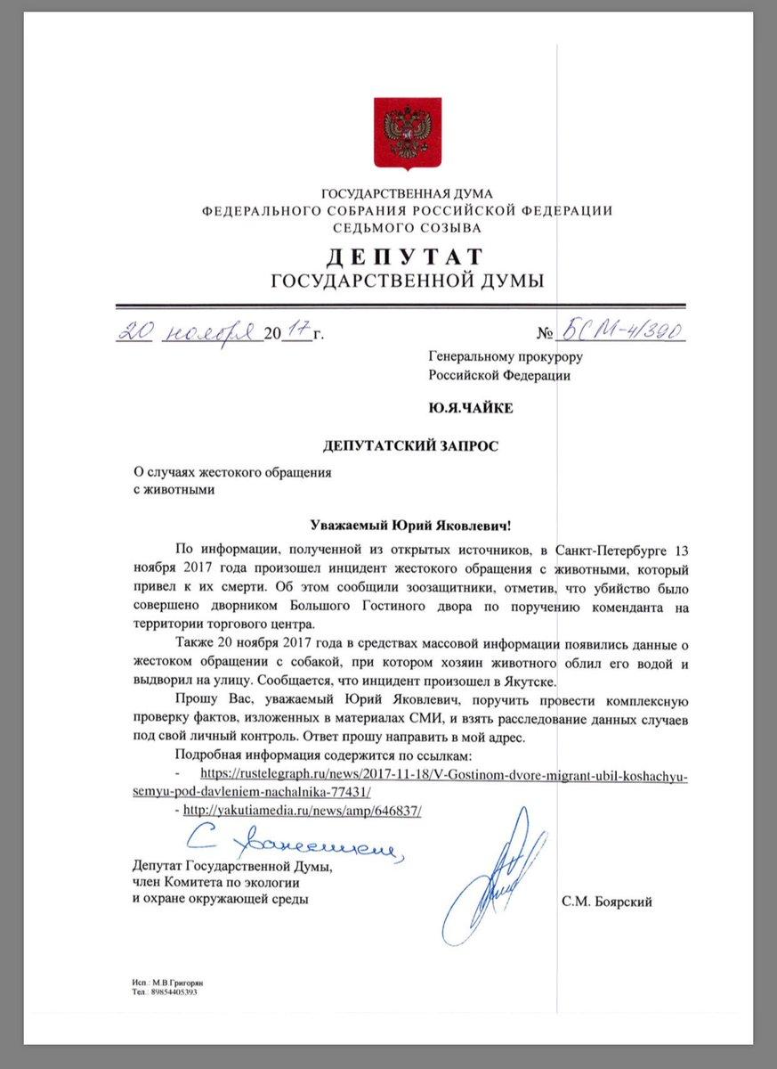 DPEocQLW4AAl8lb Депутат Госдумы обратился в Генпрокуратуру по жестокому обращению с собакой в Якутске
