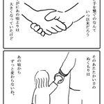 手を繋ぐ。 pic.twitter.com/C6FWP7z001