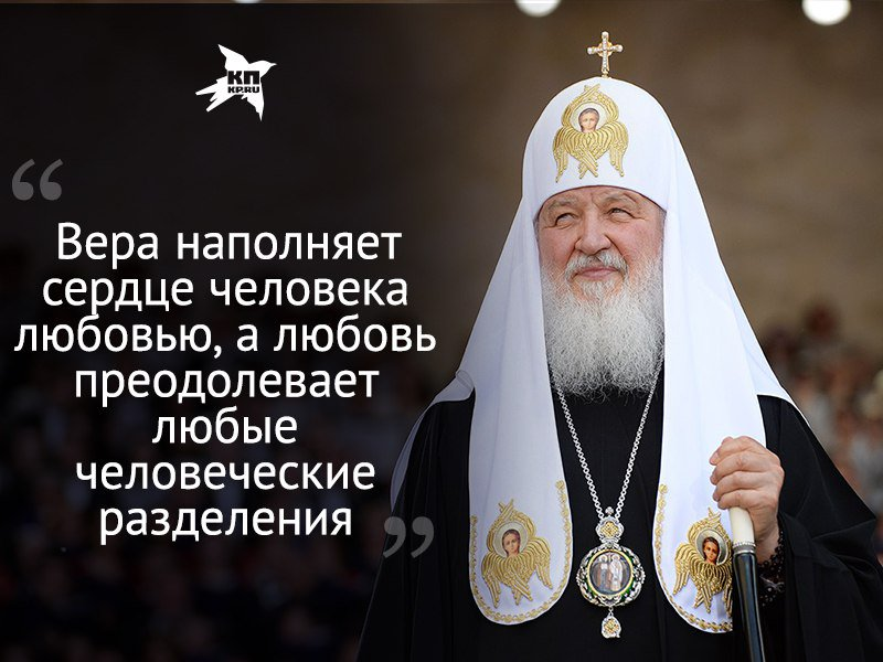 Поздравления с юбилеем патриарха