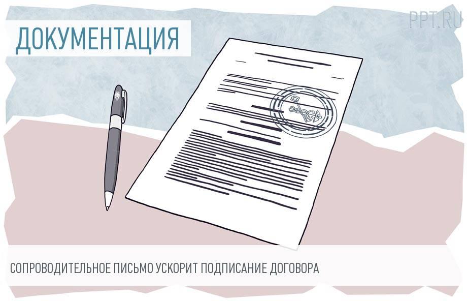 картинки как оформлять договор может
