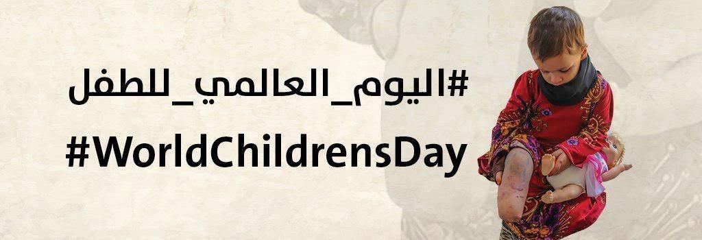 Join us #world n #WorldChildrensDay #TweetStorm 4 #Yemen #Tweet4Yemen 2 #EndYemenSiege #Together4Yemen #StopArmingSaudi  #UN #US #Russia #USA #UK #France #china #WarCrimes #WARCRIMINAL #HumanRights  #StopArmingSaudi #SOS_YemenGenocide #media #press  Link  https:// sites.google.com/site/tweetsfro nt/childrensday &nbsp; … <br>http://pic.twitter.com/uvHsFhoHNp