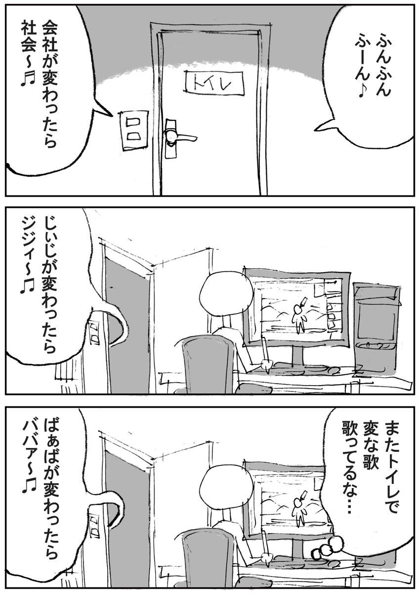 【実録】鼻歌