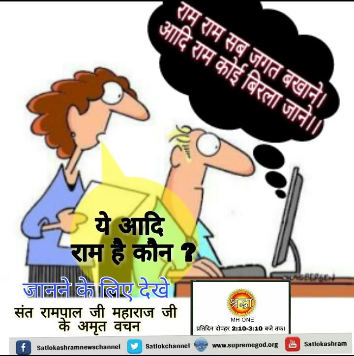 #WorldChildrensDay आदि राम कौन है ? देखे...