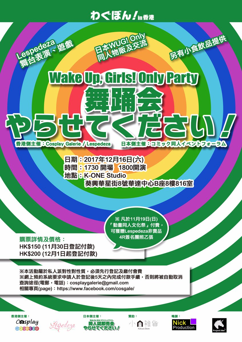 Wake Up, Girls! Only Party「舞踊会やらせてください!」12月16日(土)18:00~ 香港 葵
