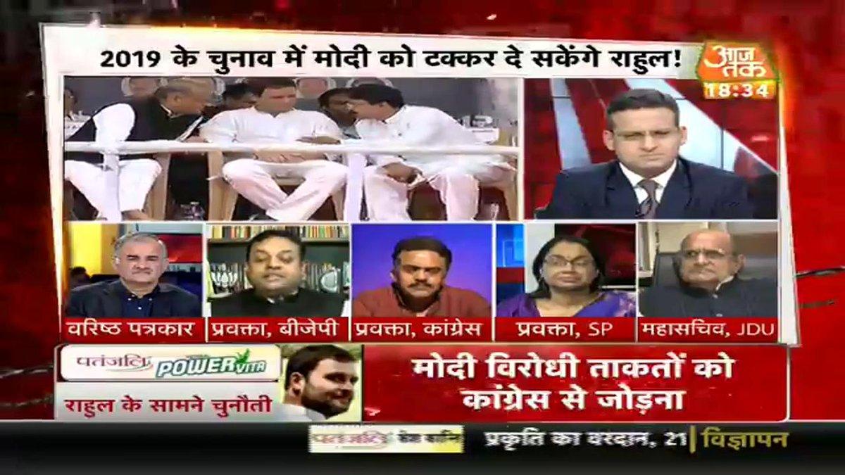 देखिये राहुल गांधी पर @sambitswaraj और @...