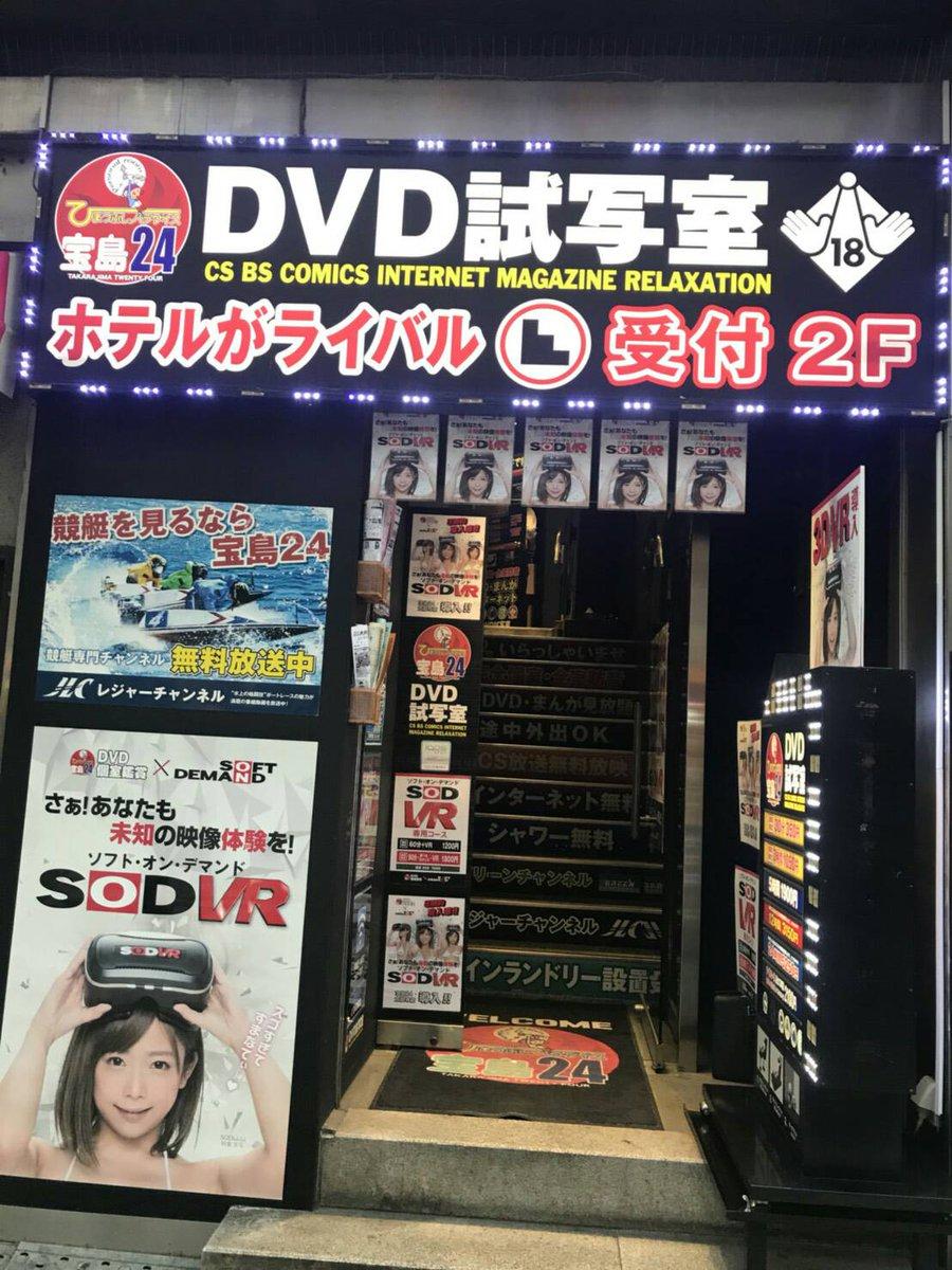 「試写室 VR 梅田」の画像検索結果