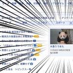 幸せ過ぎるニュース。 pic.twitter.com/a6Gzd0Dnc8