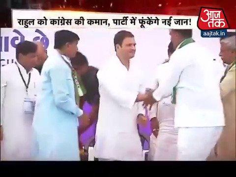 राहुल को कांग्रेस की कमान, पार्टी में फू...