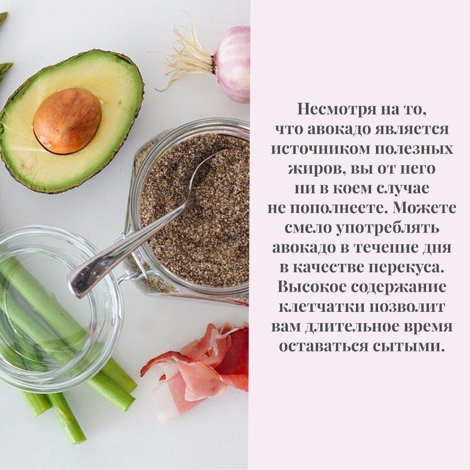 Авокадо при диете номер 5