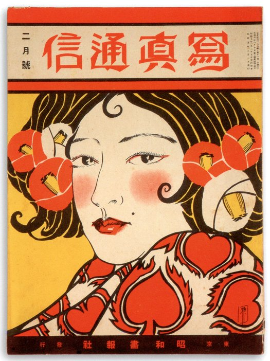 test Twitter Media - PT @openculture: Curated Collection of Vintage Japanese Magazine Covers. See links 4 more covers at end of article https://t.co/3Yz8RjCgzJ https://t.co/TW2IdPU2qw
