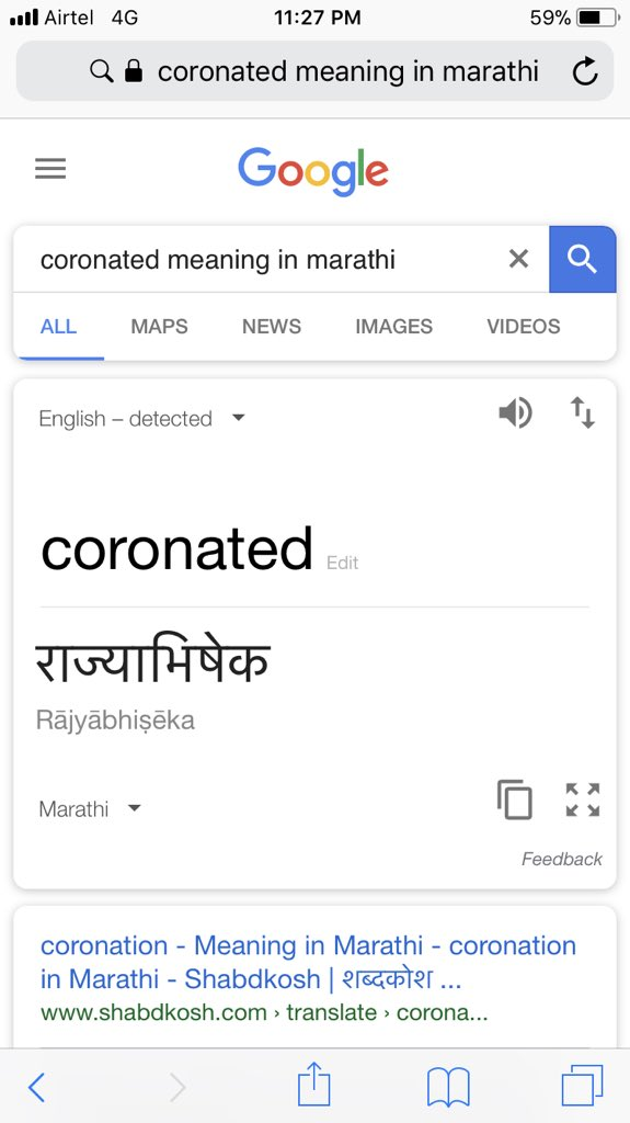 Not applicable meaning in marathi