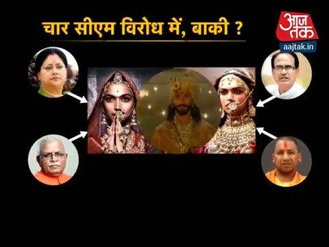 चार राज्यों के सीएम ने किया फिल्म 'पद्मा...