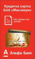 Кредит в альфа банке наличными без справок и поручителей