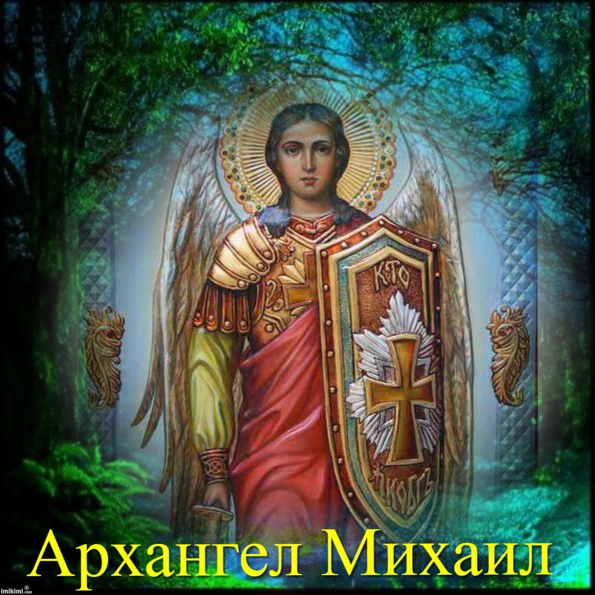 Днем, с днем михаила архангела открытка