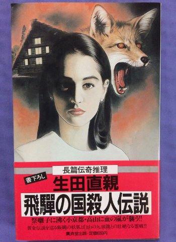 "古書店Throw Ruler on Twitter: ""飛騨の国殺人伝説(生田直親) 1986/12 ..."