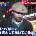 茨城県はダメw日本で働く外国人にも刺激がないとディスられてる!