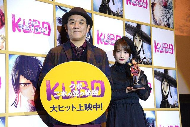 「KUBO」ピエール瀧と川栄李奈が見どころ語る「コマ撮りアニメ史上最高の刺し身」...