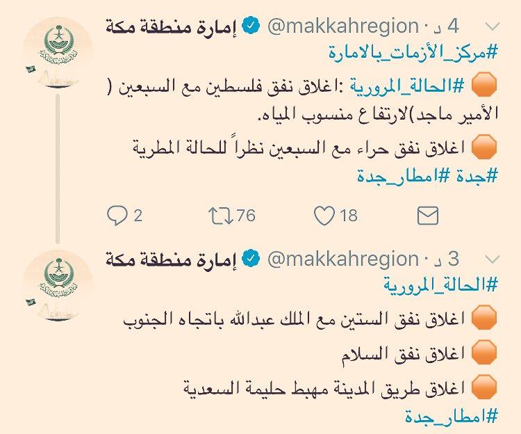 مركز الأزمات بإمارة مكة المكرمة يعلن إغل...