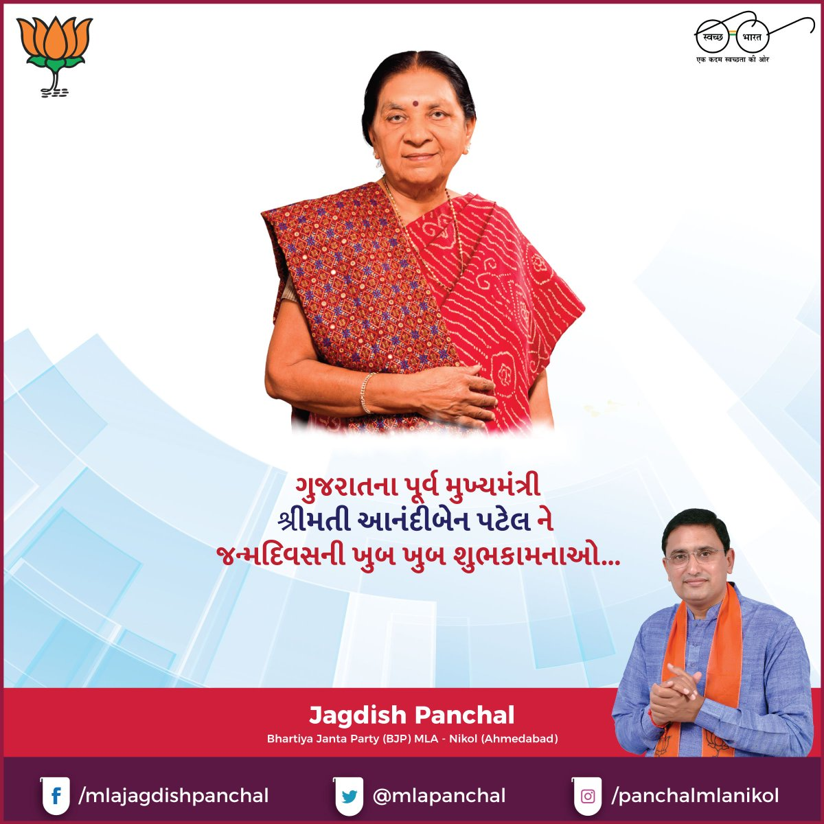 Very Warm Birthday Wishes To Former Chief Minister Shrimati @anandibenpatel . May God bless her long and healthy life.  #birthday_wishes #anandiben_patel  #jagdish_panchal #bjp #mla #nikol #odhav #ahmedbada #gujarat #india<br>http://pic.twitter.com/12tpM75PI5