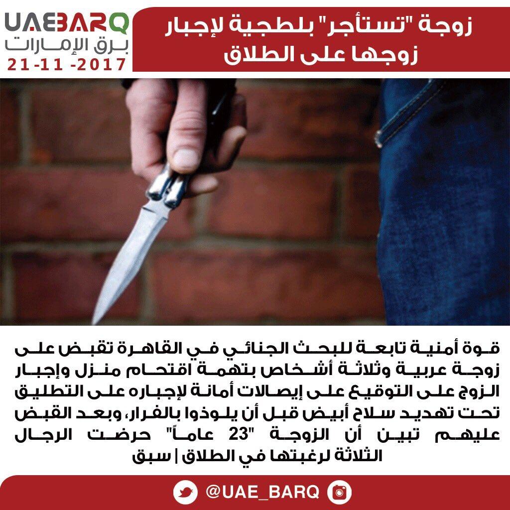 برق الإمارات On Twitter زوجة تستأجر بلطجية لإجبار زوجها على