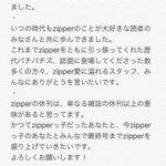【ご報告】突然のご報告ですが、zipperは12/22発売号をもって24年の歴史に幕を閉じることになりました。#zipper#24年間ありがとう pic.twitter.com/qaa7CsksfT