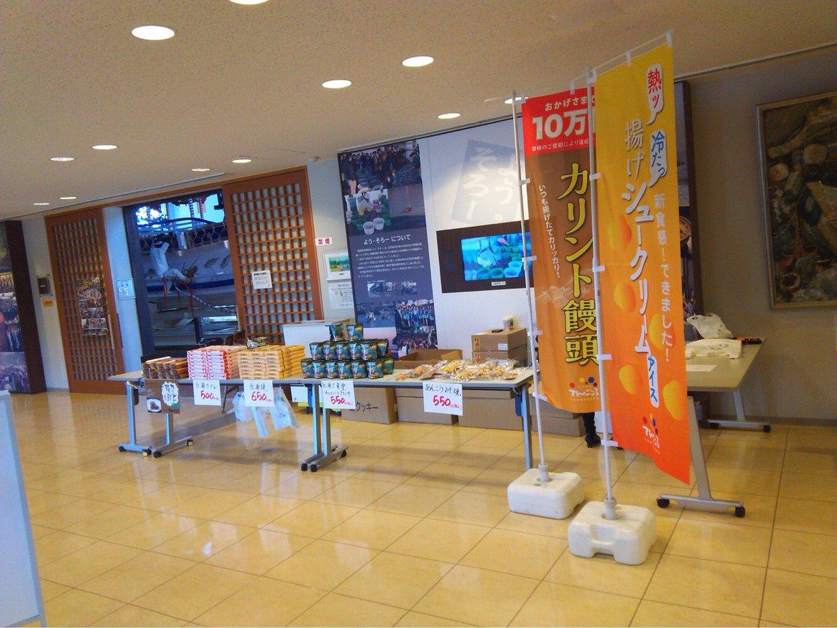 本日大津港のようそろーさんにて臨時出店してます❗️港まつりで好評でした「揚げシューアイス」14時30分までです!ぜひご来店下さいませ(*´∇`*)