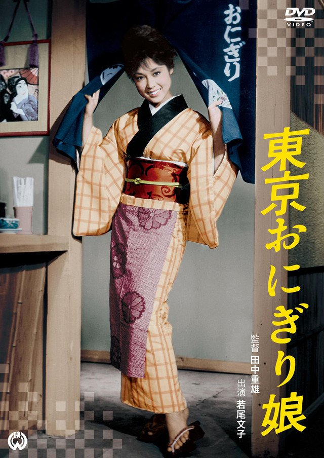 若尾文子の主演作「東京おにぎり娘」「花実のない森」など大映5作品が初DVD化 h...