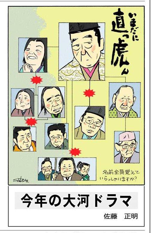 #佐藤正明 さんの政治まんが、今朝の新作は「森友、加計」を風化させないように、との思いが伝わってきま…