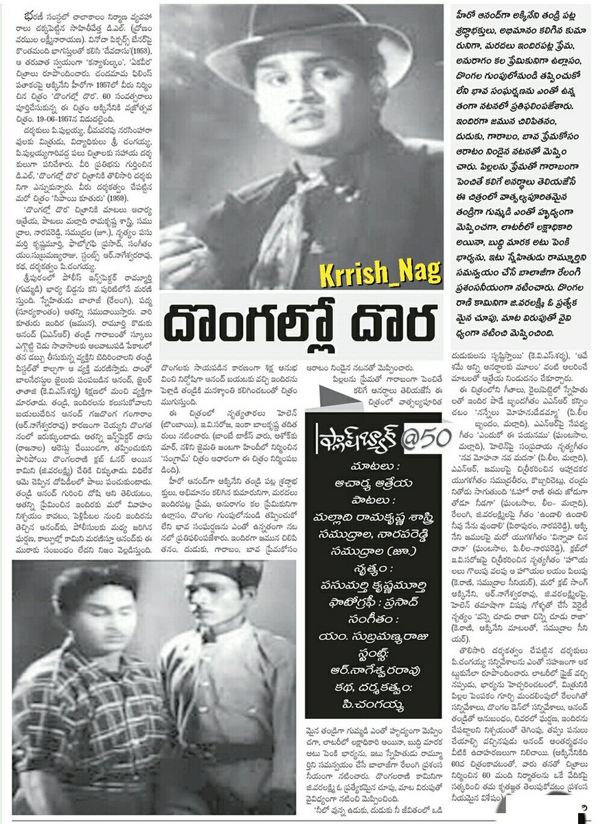 #Tollywood #FlashBack  Spl article on Shri. #AkkineniNageshwarRao&#39;s  movie &#39; DongalloDora&#39;  #ANRLivesOn #ANR<br>http://pic.twitter.com/XEkbWCt7q0