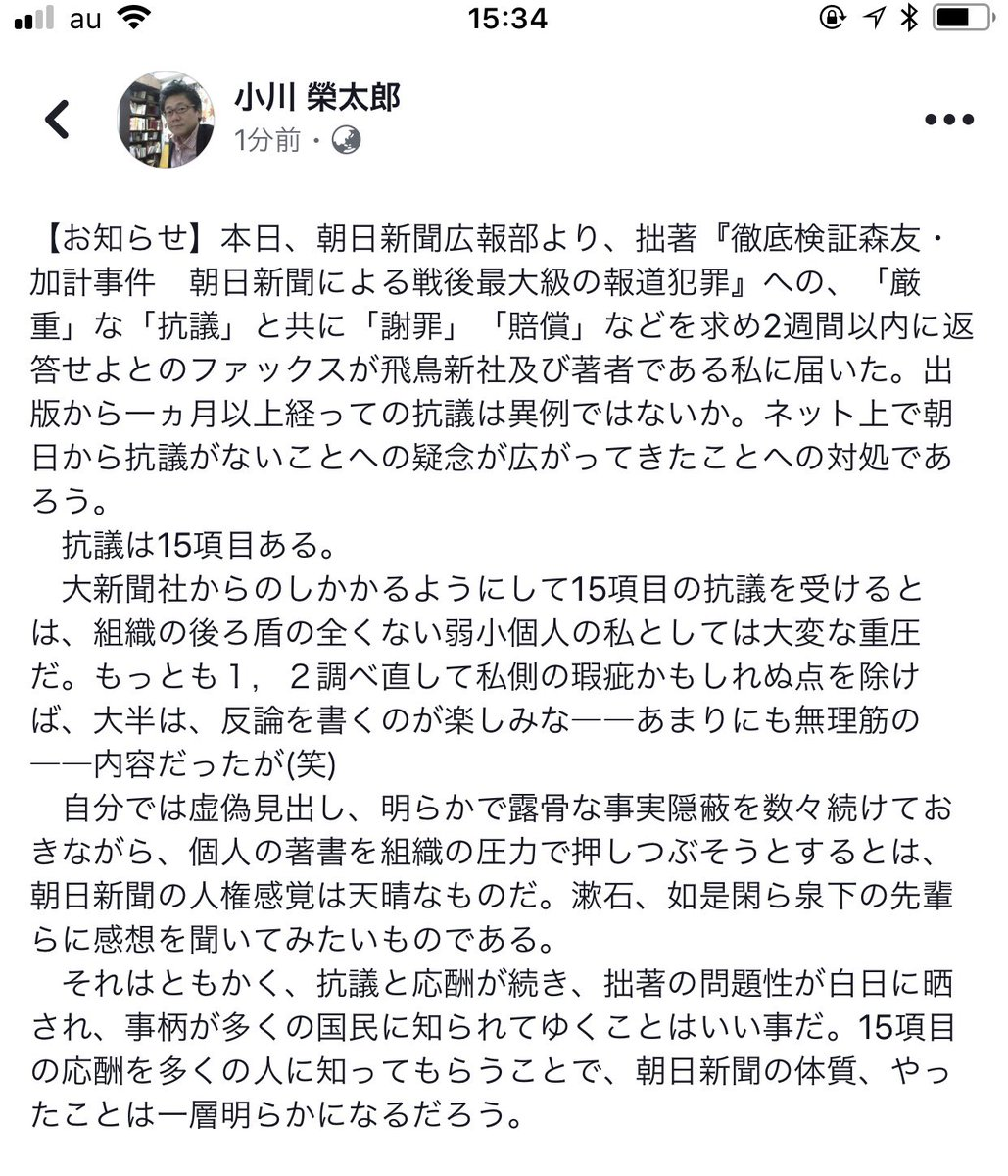 ogawa_tweet