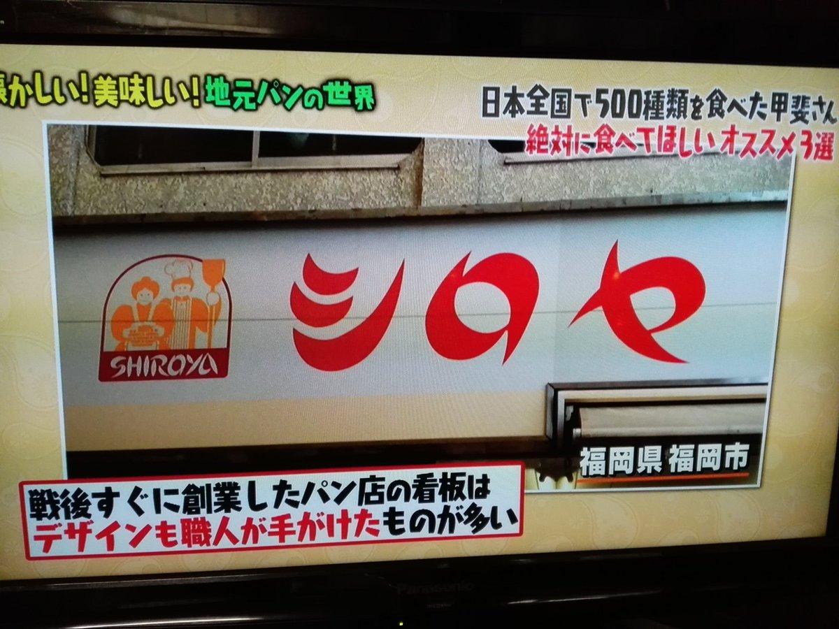 「シロヤ」は福岡市じゃない!。「シロヤ」は北九州だ。#マツコの知らない世界 ht...
