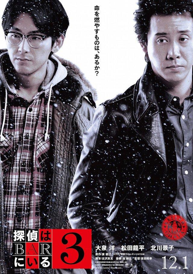 大泉洋×松田龍平「探偵はBARにいる3」舞台挨拶チケット発売 #探偵はBARにい...