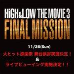 祝 大ヒット記念!「HiGH&LOW THE MOVIE 3 / FINAL MISSION…