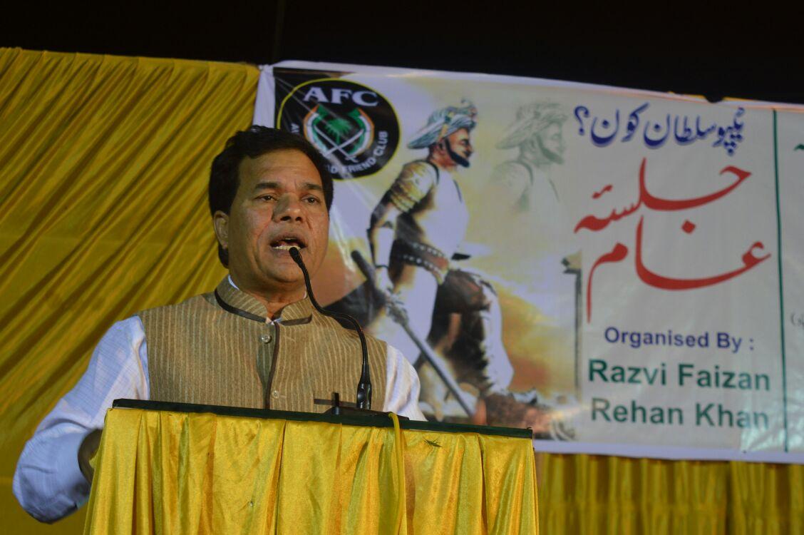 Jalsa On #Shahid-E-Azam Hazrat #Tipu Sul...