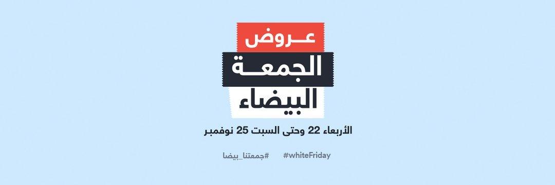 819dbed06 #عروض سوق كوم عروض #الجمعة_البيضاء من 22 إلى 25 نوفمبر #خصومات #سوق  #تنزيلات #توفير #اسواق #عرض #تخفيضات #هدايا  @SouqKSApic.twitter.com/oFe1WE3Hyw