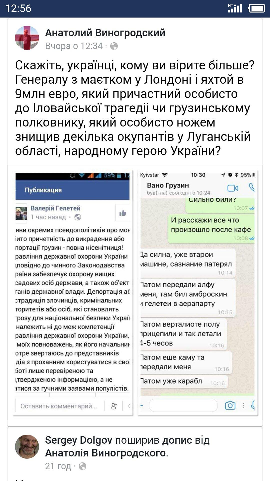 """""""Если они отправят меня в Грузию, я вам гарантирую, что очень быстро я буду на свободе, и более того - Порошенко мало не покажется"""". - Саакашвили - Цензор.НЕТ 3352"""