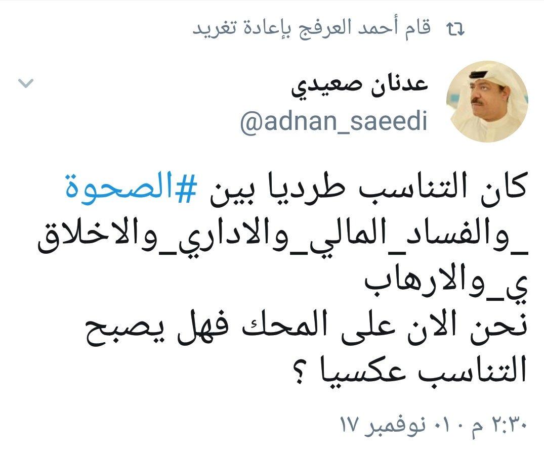 أمطار جدة خير شاهد على تغريدة عدنان صعيد...
