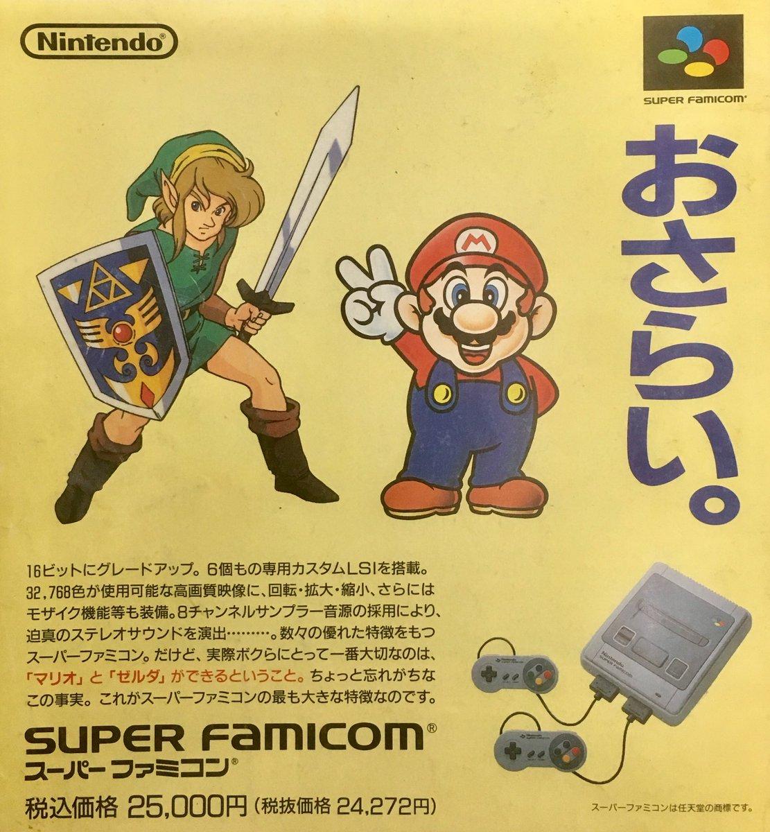 RT @game_tanteidan: 本日はスーパーファミコンのお誕生日です。おめでとうございます! https://t.co/MxLvOEkJQ5