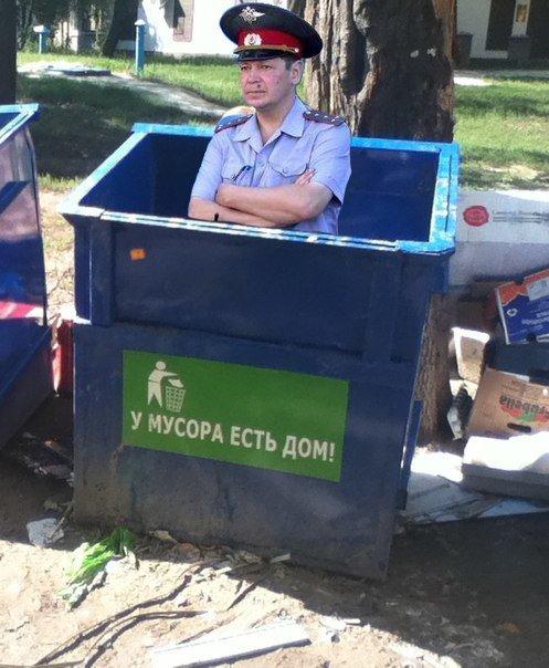 Приколы про мусоров в картинках