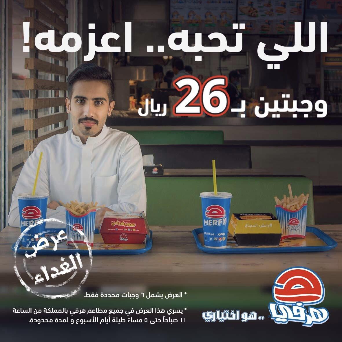 3d32fb253 #عروض هرفي صديقي هرفي يقول لكم ازهلوا موضوع الغداء.. انت واللي يعز عليك  وجبتين بـ26 ريال #خصومات #توفير #مطاعم #اسواق #السعودية #فرصتك ...