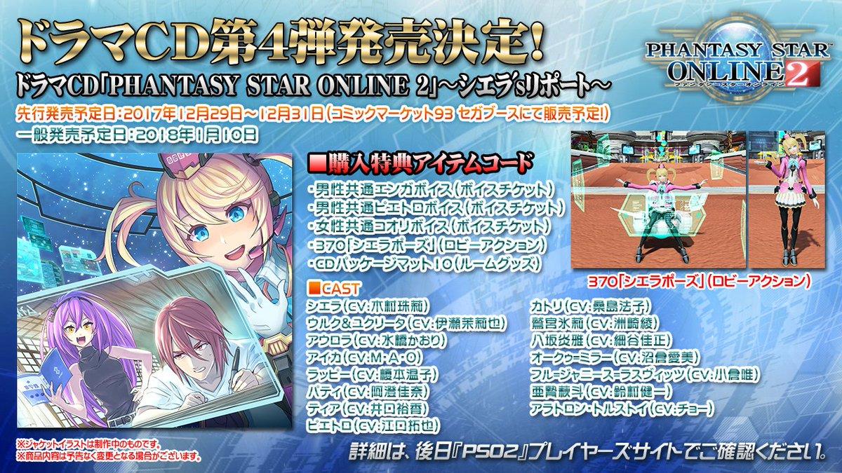 【『PSO2 STATION!』放送中!】ドラマCD第4弾「PSO2」~シエラ'...