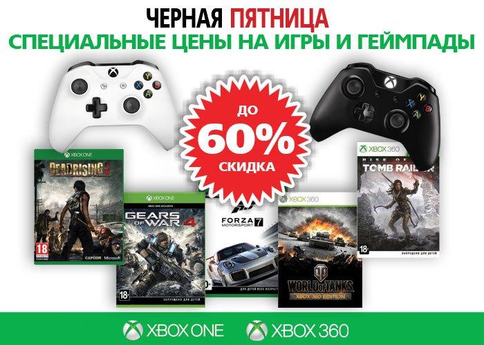 Игры для xbox 360 купить в москве
