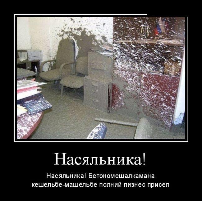 Приколы бетон бетон миксирами