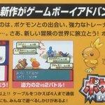 本日はゲームボーイアドバンス『ポケットモンスター ルビー/サファイア』が発売されて15周年です。おめ…
