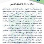 RT @abooody294: بيان النادي الاهلي .. حول قضية الا...