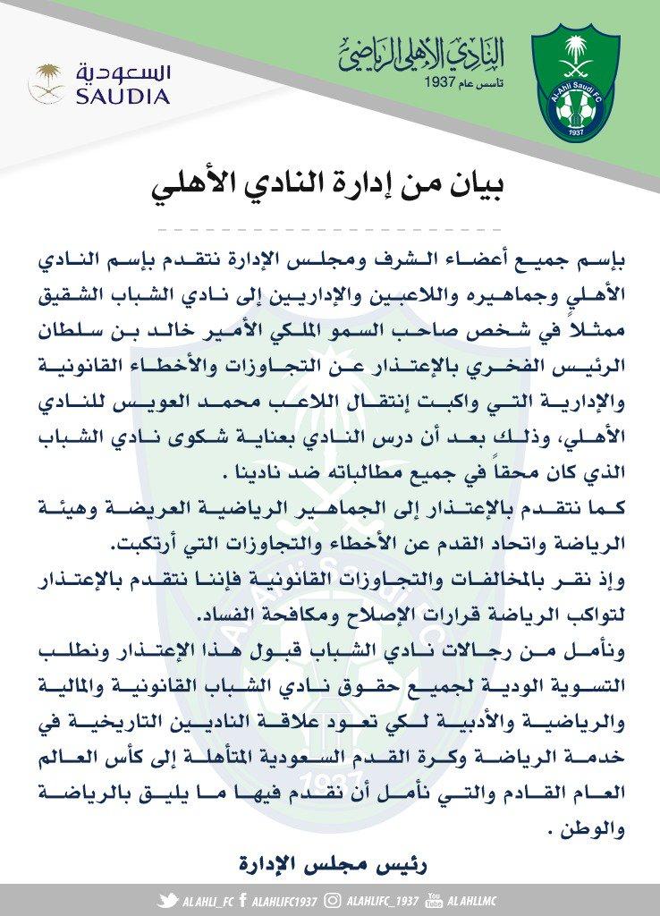 بيان من النادي #الأهلي https://t.co/r5gy...
