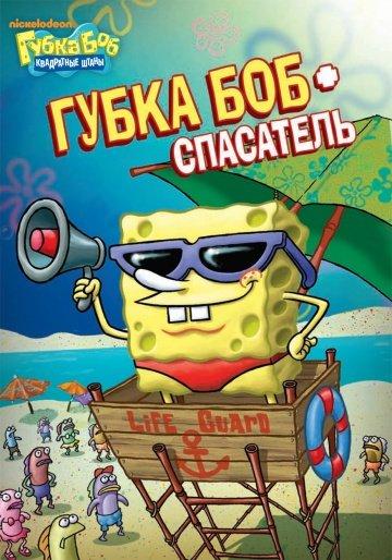 Губка боб квадратные штаны мультсериал 7 сезон
